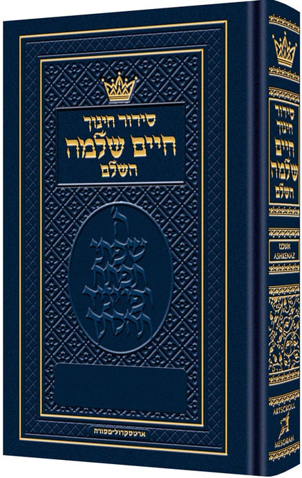 Pocket Size Siddur - Chinuch Chaim Shlomo - Ashkenaz