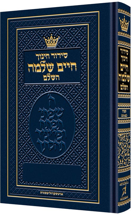 Pocket Size Siddur - Chinuch Chaim Shlomo - Sefard