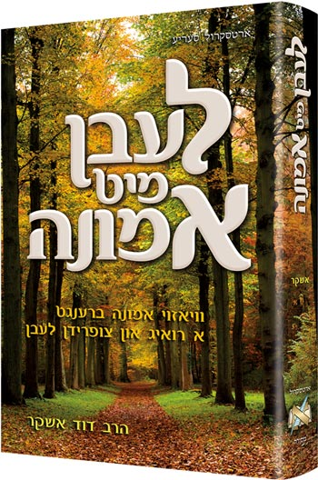 Living Emunah - Yiddish Edition - לעבן מיט אמונה