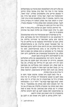 Load image into Gallery viewer, Living Emunah - Yiddish Edition - לעבן מיט אמונה