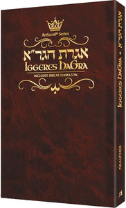 Iggeres HaGra / A Letter For The Ages & Bircas HaMazon - Pocket Size - Leatherette Cover (Softcover)
