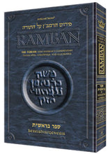 Ramban - On The Chumash  - Medium Size
