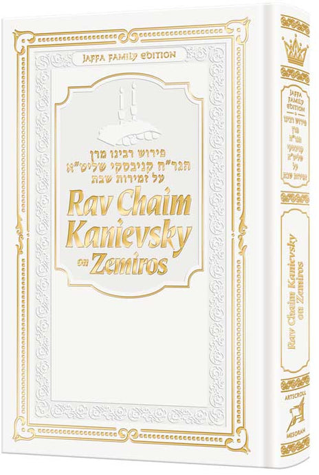 Rav Chaim Kanievsky on Zemiros - White Cover - Jaffa Family Edition