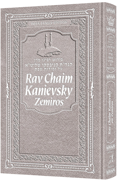 Rav Chaim Kanievsky on Zemiros - Silver Cover - Jaffa Family Edition