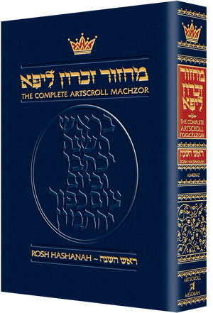 ArtScroll Machzor Rosh Hashanah -Hebrew English - Ashkenaz
