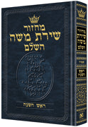 ArtScroll Machzor  Rosh Hashanah - Chazzan Size - Sefard  - Hebrew Only - with Hebrew Instructions