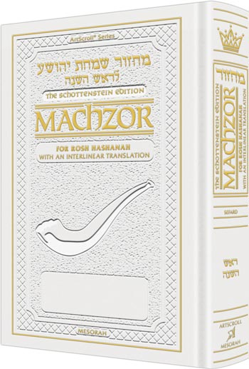 Schottenstein  Machzor Interlinear Rosh Hashanah -Hebrew English - Ashkenaz - White  Leather - Full Size