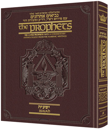 The Milstein Edition of the Later Prophets [Full SIze - Maroon Leather]