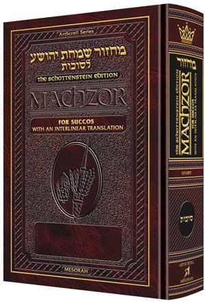 Schottenstein  Interlinear  Machzor Succos  -Hebrew English - Sefard - Maroon Leather