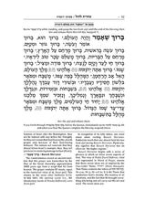 Load image into Gallery viewer, The ArtScroll Sephardic Siddur - Schottenstein Edition