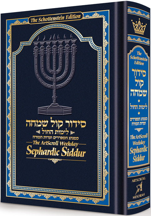 The ArtScroll Weekday Sephardic Siddur Mid-Size – Blue, Schottenstein Edition