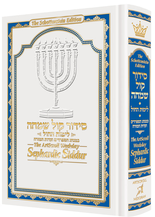 The ArtScroll Weekday Sephardic Siddur Mid-Size – White, Schottenstein Edition