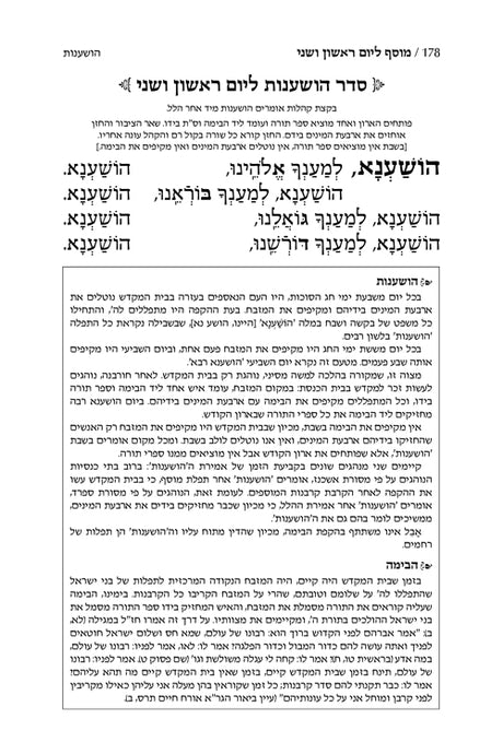 ArtScroll Machzor Hebrew Only - Ashkenaz with Hebrew Instructions - White Leather- 5 volume Full Set - Full Size