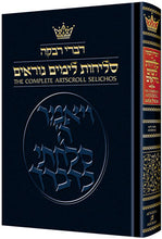 Load image into Gallery viewer, ArtScroll Selichos - Nusach Lita - Hebrew English -  Ashkenaz  - Pocket Size (Softcover)