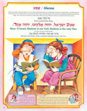 Load image into Gallery viewer, The Artscroll Children's Siddur