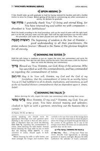 The  ArtScroll Complete Siddur Hebrew- English: - Sefard- Softcover- Pocket Size (Small)
