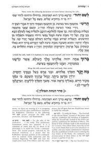 The  ArtScroll Complete Siddur Hebrew- English:  - Sefard