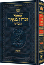 Load image into Gallery viewer, ArtScroll Machzor Succos- Hebrew Only - Ashkenaz with Hebrew Instructions - Full Size