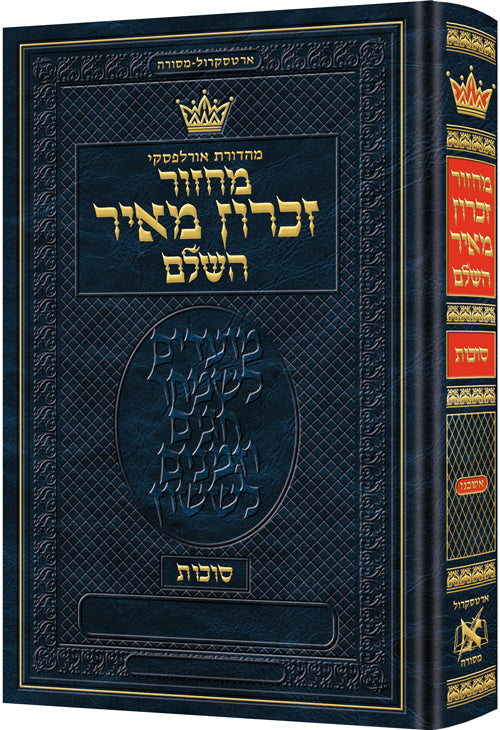 ArtScroll Machzor Succos- Hebrew Only - Ashkenaz with Hebrew Instructions - Full Size
