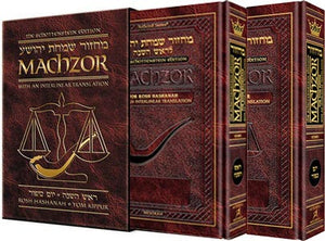 ArtScroll Interlinear Machzor Rosh Hashanah & Yom Kippur - Hebrew English - 2 Volume Set - Sefard