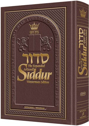 The ArtScroll Complete Siddur Hebrew- English Wasserman Edition - Ashkenaz - Maroon Leatherze