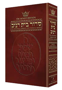 Siddur Hebrew/English: Sabbath and Festivals Full Size - Ashkenaz Renov Edition