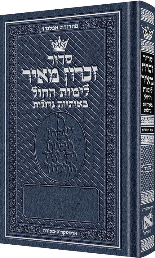Siddur Zichron Meir Weekday Only Sefard Large Type [Pocket Size Hardcover]