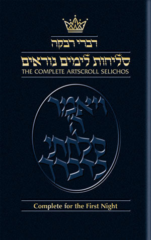 ArtScroll Selichos - Nusach Lita - 1st Night - Hebrew English -  Ashkenaz  - Full Size