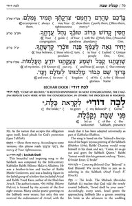The ArtScroll Interlinear Sabbath & Festivals  Siddur - Ashkenaz-White Leather -Schottenstein Edition