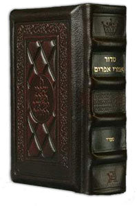 The  ArtScroll Complete Siddur Hebrew- English:  - Sefard- Pocket Size- (Small) Yerushalayim Two-Tone Leather
