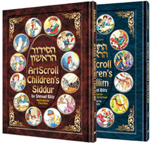 The Artscroll Children's Siddur & Tehillim 2 Volume set