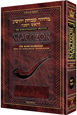 Schottenstein  Machzor Interlinear Rosh Hashanah -Hebrew English - Sefard
