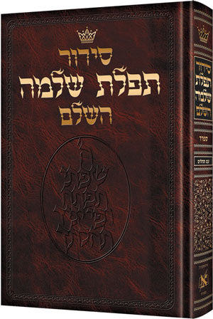 The  ArtScroll Siddur - Hebrew Olny - Sefard