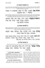 Load image into Gallery viewer, Siddur Hebrew/English: Complete Full Size - Ashkenaz - Synagogue Edition