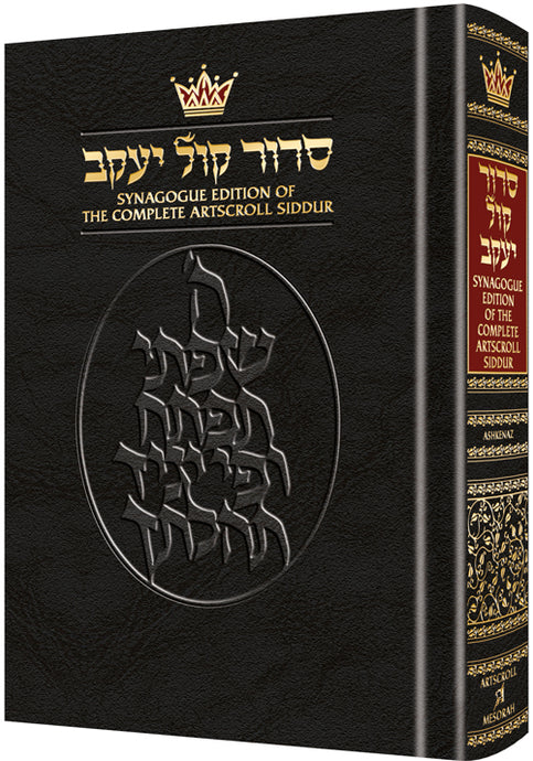 Siddur Hebrew/English: Complete Full Size - Ashkenaz - Synagogue Edition