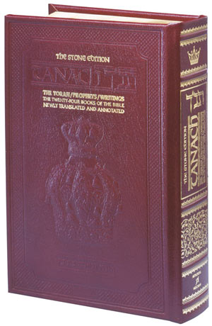 Stone Edition Tanach -Hebrew English- Maroon Leather