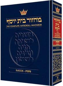 ArtScroll Machzor  Succos -Hebrew English - Ashkenaz