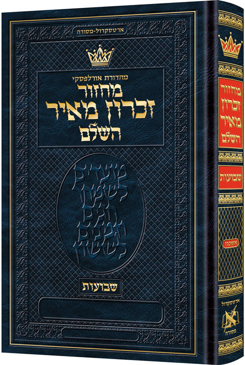 ArtScroll Machzor Shavuos - Hebrew Only - Ashkenaz with Hebrew Instructions - Full Size