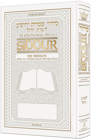 The ArtScroll Interlinear Weekday Siddur - Ashkenaz -White Leather -Schottenstein Edition