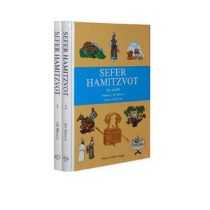 Sefer Hamitzvot for Youth