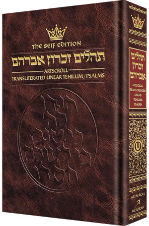 Tehillim: Transliterated Linear - Seif Edition