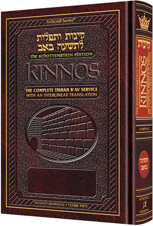 Schottenstein Edition Interlinear Kinnos / Tishah B'av Siddur - Sefard (Softcover)