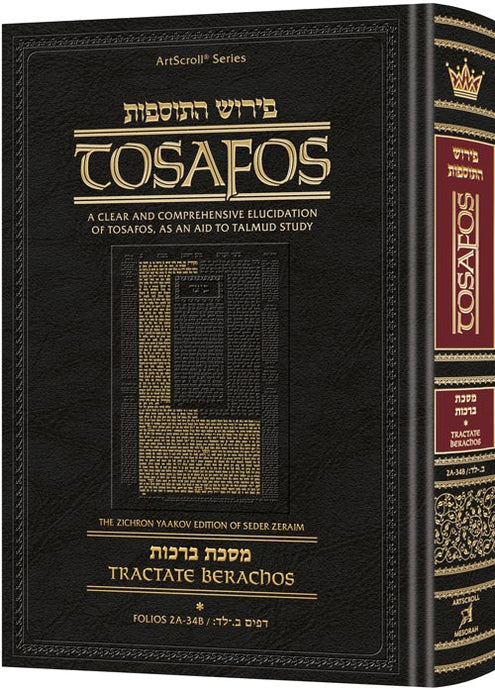 ArtScroll Tosafos - Tractate Berachos Volume 2: Chapters 6-9