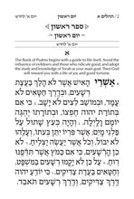 Load image into Gallery viewer, Large Type Tehillim / Psalms- hebrew- English- Softcover- Pocket Size (Small)