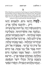 Load image into Gallery viewer, Large Type Tehillim / Psalms- Hebrew- English