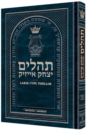 Large Type Tehillim / Psalms- Hebrew- English