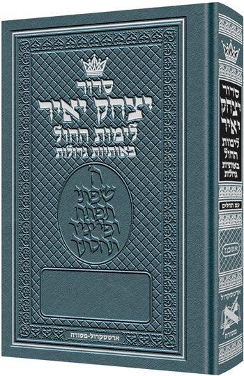 The ArtScroll Weekday Siddur Yitzchak Yair:  Hebrew-only- Large Type - Ashkenaz