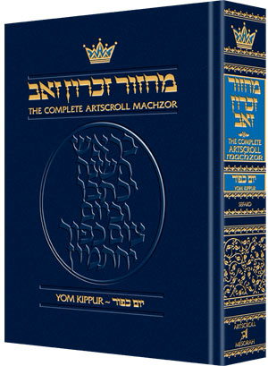 Schottenstein  Machzor Yom Kippur -Hebrew English - Sefard - Pocket Size (softcover)