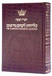 ArtScroll Selichos - Nusach Lita - Hebrew English -  Ashkenaz  - Alligator Leather