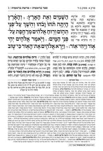 Load image into Gallery viewer, Chumash - Chinuch Tiferes Micha'el With Vowelized Rashi Text - 5 Volome - Full Set - חמשה חומשי תורה המלא - עם רשי מנוקד  מהורדת תפארת מיכאל